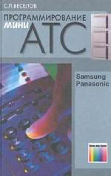 Изображение Программирование мини-АТС Samsung и Panasonic