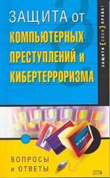 Изображение Защита от компьютерных преступлений и кибертерроризма