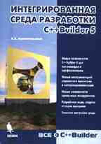 Изображение Интегрированная среда разработки C++Builder 5