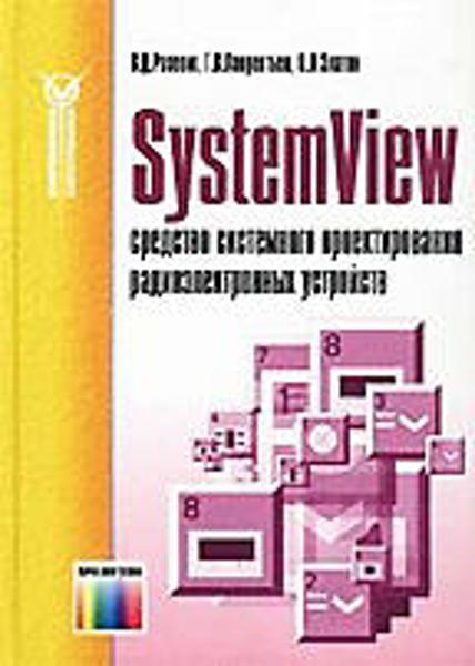 Изображение SystemView-средство системного проектирования радиоэлектронных устройств