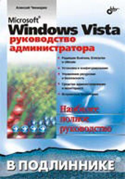 Зображення Microsoft Windows Vista. Руководство администратора