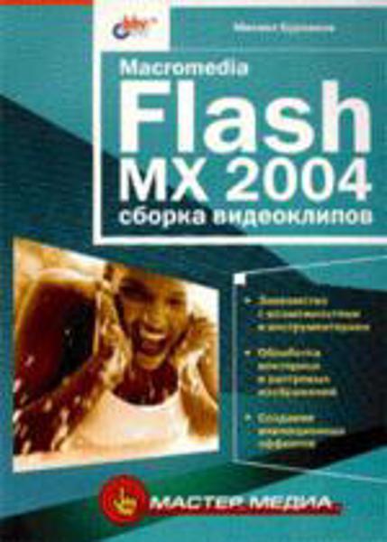 Зображення Macromedia Flash MX 2004. Сборка видеоклипов