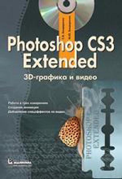 Изображение Photoshop CS3 Extended. 3D-графика и видео (+ CD). Работа в трех измерениях, создание анимации, добавление спецэффектов на видео