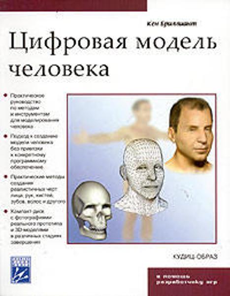 Изображение Цифровая модель человека