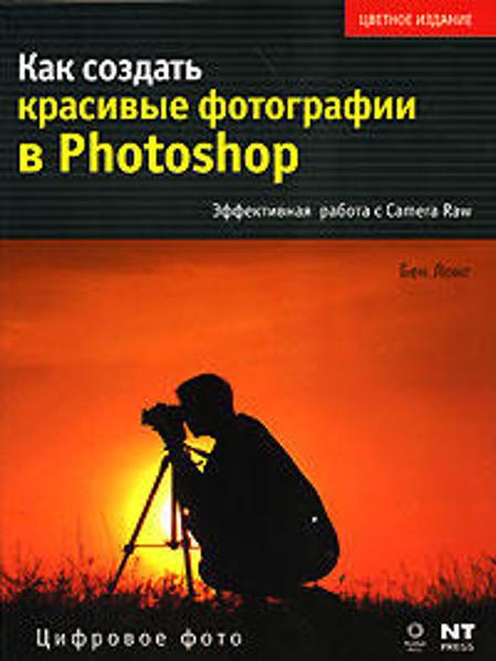 Изображение Как создать красивые фотографии в Photoshop. Эффективная работа с Camera Raw