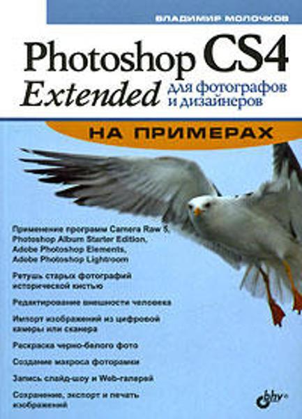 Изображение Photoshop CS4 Extended для фотографов и дизайнеров на примерах