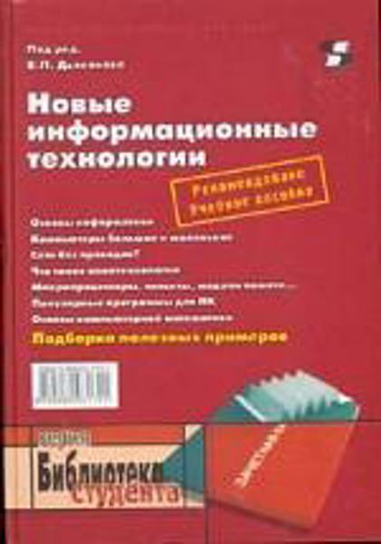 Изображение Новые информационные технологии (Рекомендовано УМО)