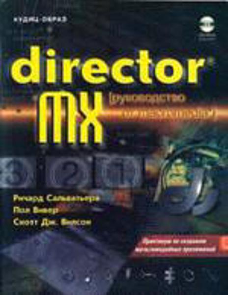 Зображення DIRECTOR MX. Руководство от macromedia