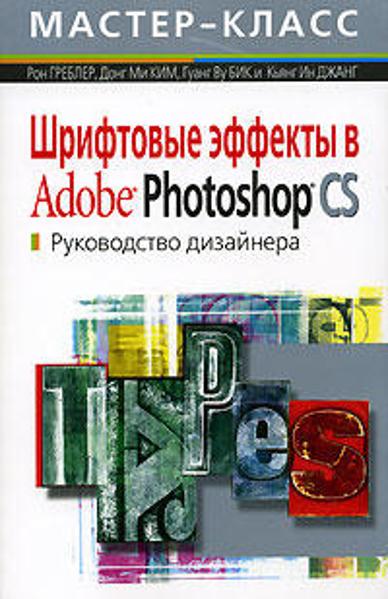 Зображення Шрифтовые эффекты в Adobe Photoshop CS. Руководство дизайнера