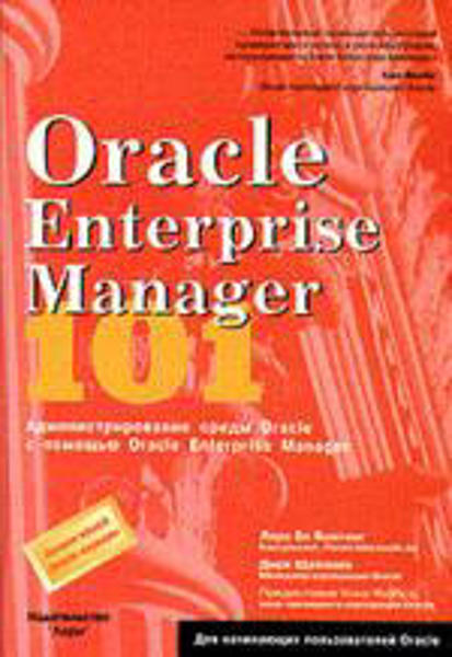 Зображення 101 Oracle Enterprise Manager