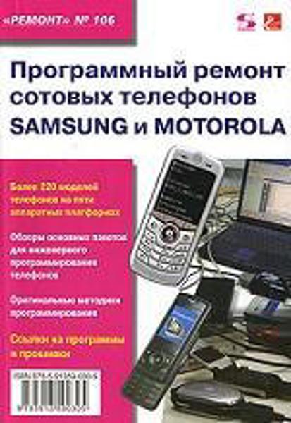 Изображение Программный ремонт сотовых телефонов Samsung и Motorola.  Вып.106 (распродажа)
