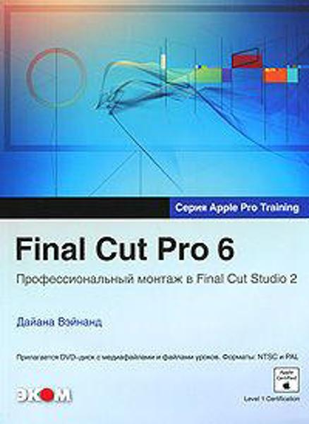 Зображення Final Cut Pro 6. Профессиональный монтаж в Final Cut Studio 2