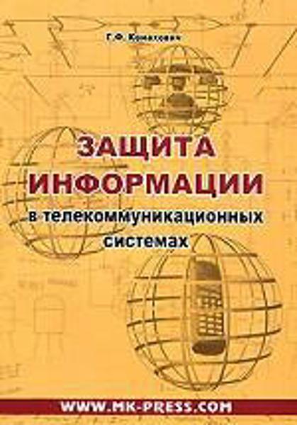 Изображение Защита информации в телекоммуникационных системах