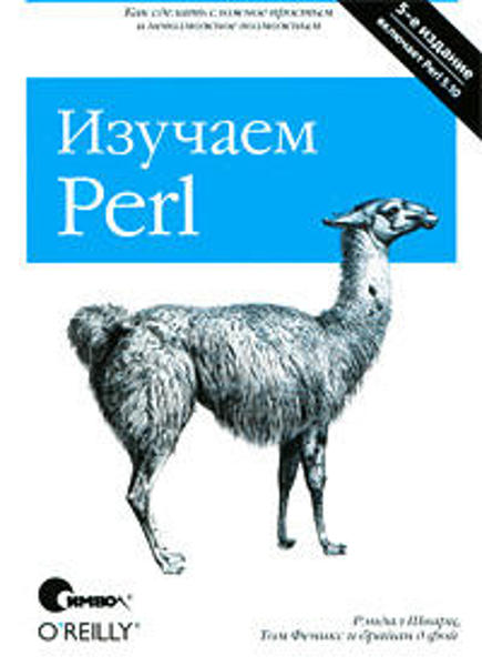 Зображення Изучаем Perl