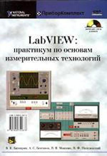 Изображение LabView: практикум по основам измерительных технологий