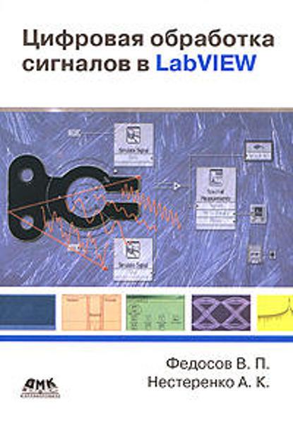 Изображение Цифровая обработка сигналов в LabVIEW