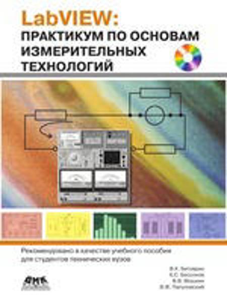Зображення LabVIEW: Практикум по основам измерительных технологий