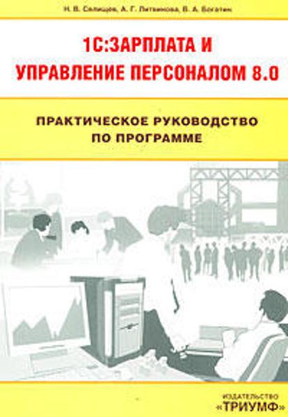Изображение Практическое руководство по программе 1С: Зарплата и Управление персоналом 8.0