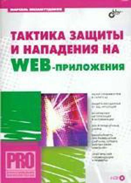 Изображение Тактика защиты и нападения на web-приложения