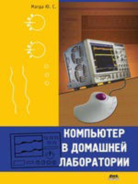 Зображення Компьютер в домашней лаборатории