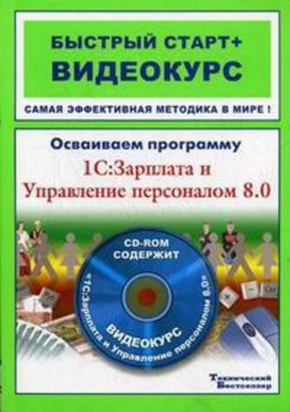 Изображение Осваиваем программу 1С: Зарплата и Управление персоналом 8.0 Быстрый старт + Видеокурс (+CD-ROM)