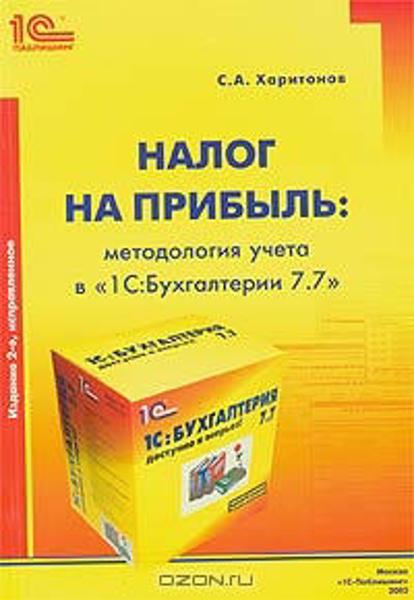 """Изображение Налог на прибыль: методология учета в """"1С: Бухгалтерии 7.7"""""""