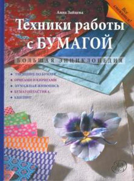 Изображение Техники работы с бумагой: большая энциклопедия