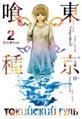 Изображение Токийский гуль. Книга 2