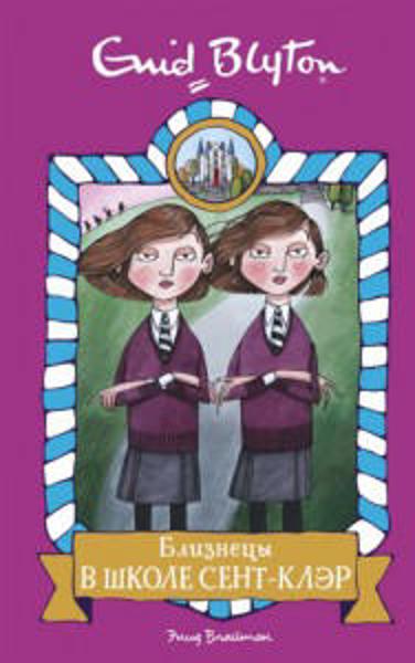 Изображение Близнецы в школе Сент-Клэр