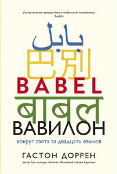 Изображение Вавилон. Вокруг света за двадцать языков