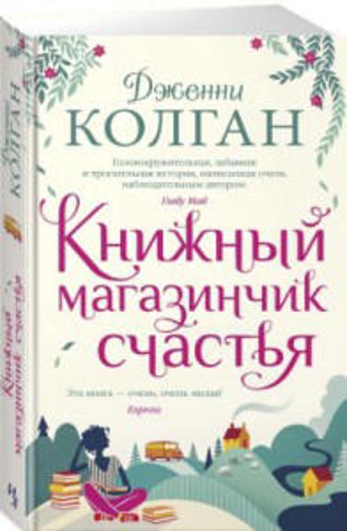 Изображение Книжный магазинчик счастья