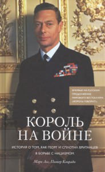 Изображение Король на войне. История о том, как Георг VI сплотил британцев в борьбе с нацизмом