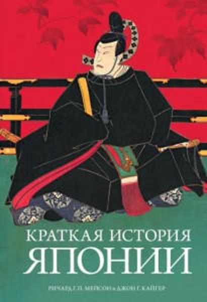 Зображення Краткая история Японии