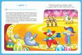Зображення Мир вокруг с играми и заданиями. 3-4 года