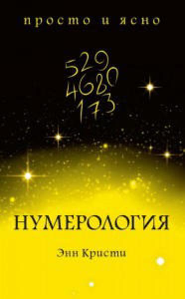 Изображение Нумерология