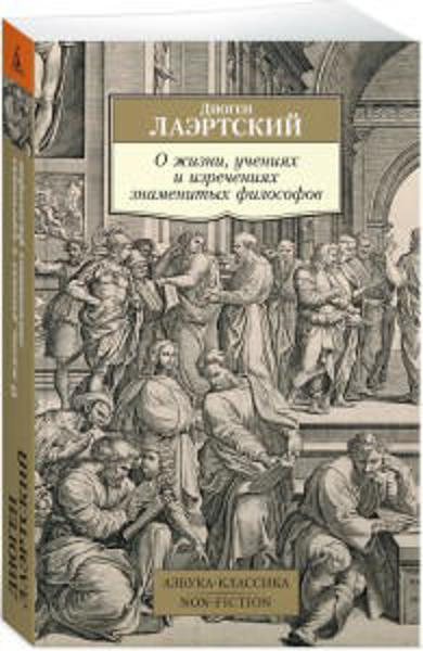 Изображение О жизни, учениях и изречениях знаменитых философов