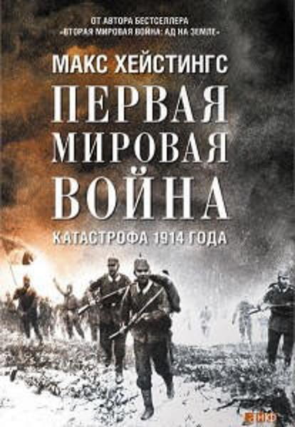 Изображение Первая мировая война. Катастрофа 1914 года