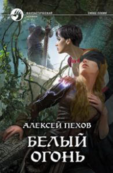 Изображение Белый огонь  / Пехов Алексей /