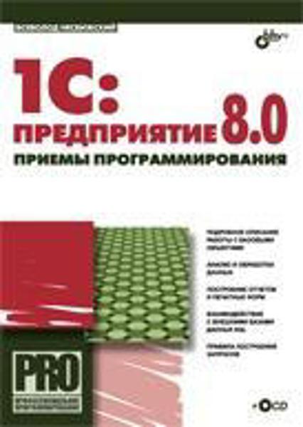 Изображение 1C: Предприятие 8.0 Приемы программирования