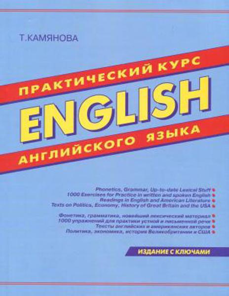 Зображення English. Практический курс английского языка. 6 издание