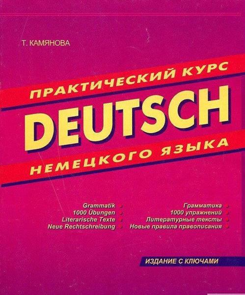 Зображення DEUTSCH. Практический курс немецкого языка