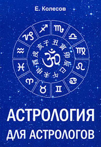 Зображення Астрология для астрологов  / Колесов Евгений/