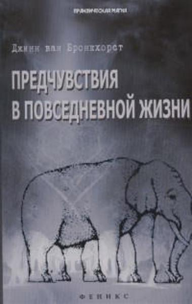 Зображення Предчувствия в повседневной жизни  / Бронкхорст Д. /