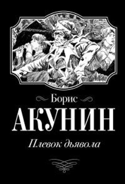 Зображення Плевок Дьявола  / Акунин Борис /