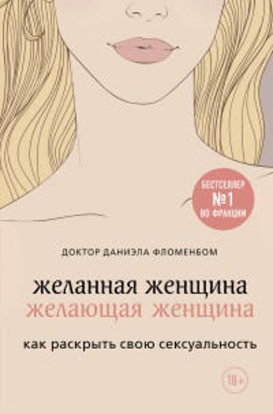 Зображення Желанная женщина, желающая женщина. Как раскрыть свою сексуальность  / Даниэла Фломенбом /