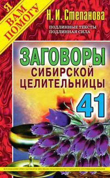 Зображення Заговоры сибирской целительницы. Выпуск 41