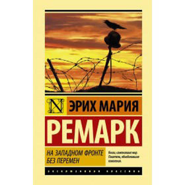 Зображення На Западном фронте без перемен  / Эрих Мария Ремарк /