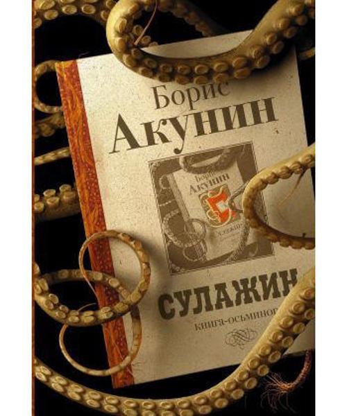 Зображення Сулажин  / Борис Акунин /