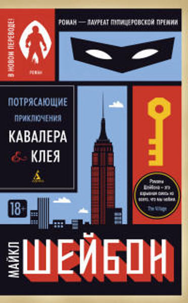 Зображення Потрясающие приключения Кавалера & Клея  / Майкл Шейбон /