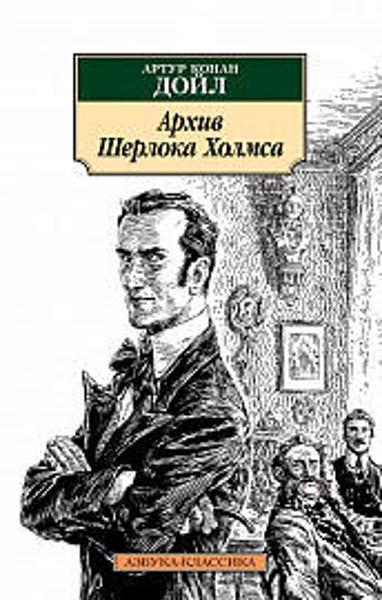 Зображення Архив Шерлока Холмса / Артур Конан Дойл /
